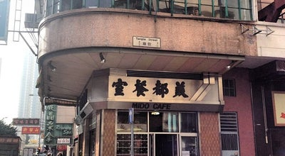 Photo of Cafe Mido Cafe at 廟街63號地下, Hong Kong, Hong Kong