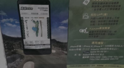 Photo of Golf Course 明湖高爾夫練習場 at 東區 300, Taiwan