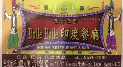 Photo of Indian Restaurant Balle Balle Indian Restaurant at 松山區光復北路12號, Taipei 105, Taiwan