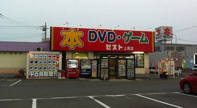 Photo of Bookstore ゼスト 上尾店 at 日の出3-3-25, 上尾市 362-0032, Japan