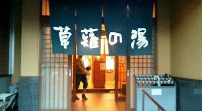 Photo of Hot Spring あおい温泉 草薙の湯 at 草薙1865-2, Shizuoka 424-0886, Japan