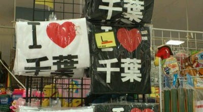 Photo of Bookstore ヴィレッジヴァンガード モラージュ柏 at 大山台2-3, 柏市 277-0837, Japan