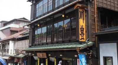 Photo of Food 川豊本店 at 仲町386, 成田市 286-0027, Japan
