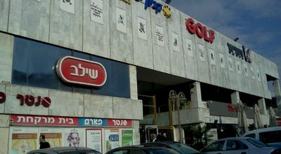 Photo of Mall קניון ישראל תלפיות at Israel