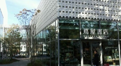 Photo of Tourist Attraction Daikanyama T-Site at 猿楽町17-5, Shibuya 150-0033, Japan