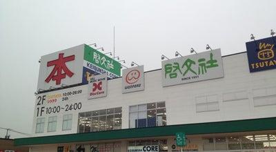 Photo of Bookstore 啓文社 コア神辺店 at 神辺町大字川北1533, 福山市 720-0031, Japan