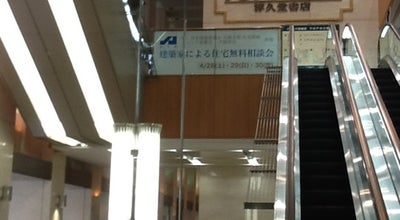 Photo of Bookstore ジュンク堂書店 大阪本店 at 北区堂島1-6-20, 大阪市 530-0003, Japan