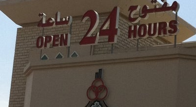Photo of Miscellaneous Shop Sharjah Co-op جمعية الشارقة التعاونية at Al Sewihat, Wasit Suburb السويحات، ضاحية وسيط, Sharjah الشارقة, United Arab Emirates