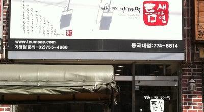 Photo of Food 틈새라면 at 동대로 14, 경주시 780-944, South Korea
