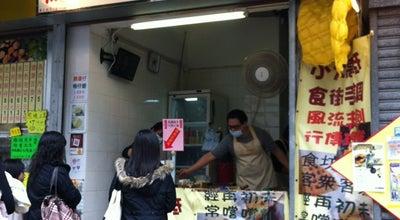 Photo of Snack Place 低調高手大街小食 at Shop B3, 76a Shau Kei Wan Main St E, Shau Kei Wan, Hong Kong