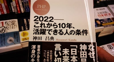 Photo of Bookstore 精文館書店 蒲郡店 at 旭町20-15, 蒲郡市 443-0045, Japan