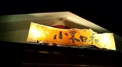 Photo of Spa 見沼天然温泉 小春日和 at 見沼区染谷3-191, さいたま市 337-0026, Japan