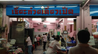 Photo of Ramen / Noodle House เซี๊ยะก๋วยเตี๋ยวเป็ด (Siea Duck Noodles) at 2852, 2856 Rama Iv Rd., Klong Toei 10110, Thailand