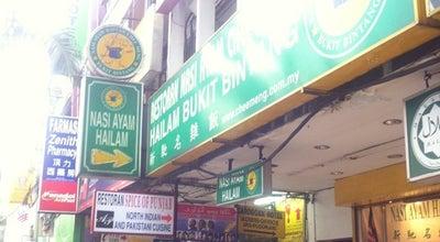 Photo of Hainan Restaurant Nasi Ayam Hainan Chee Meng at 50, Jalan Bukit Bintang, Kuala Lumpur 55100, Malaysia