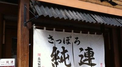 Photo of Ramen / Noodle House さっぽろ純連 東京店 at 高田馬場3-12-8, Shinjuku 169-0075, Japan