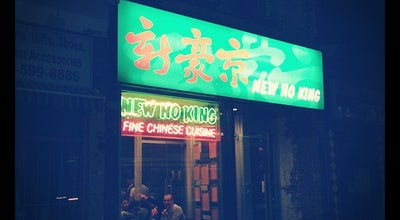 Photo of Chinese Restaurant New Ho King Restaurant at 416 Spadina Ave, Toronto, ON M5T 2G7, Canada
