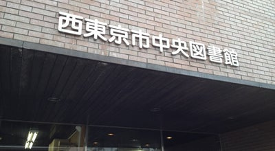 Photo of Library 西東京市 中央図書館 at 南町5-6-11, 西東京市 188-0012, Japan
