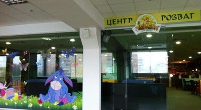 """Photo of Arcade Центр дитячих розваг """"Тигра"""" at Гагарина, 16, Рівне, Ukraine"""