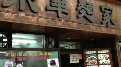 Photo of Chinese Restaurant Wing Wah Noodle Shop at 軒尼詩道89號地下, Hong Kong, Hong Kong