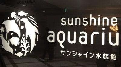 Photo of Aquarium サンシャイン水族館 (Sunshine Aquarium) at 東池袋3-1-3, Toshima 170-0013, Japan