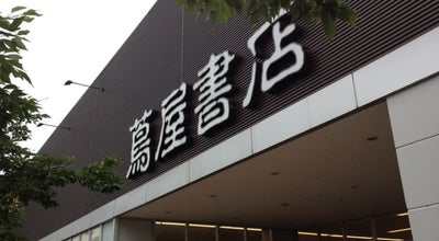 Photo of Bookstore 蔦屋書店 青葉奈良店 at 青葉区奈良3-21-1, 横浜市 227-0038, Japan