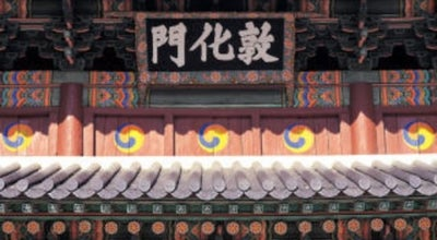 Photo of Palace 창덕궁 (昌德宮) at 종로구 율곡로 99, 서울특별시 03072, South Korea