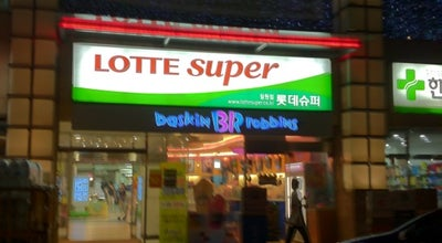 Photo of Supermarket 롯데슈퍼 (LOTTE Super) at 서초구 나루터로4길 61, 서울특별시 137-907, South Korea