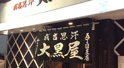Photo of BBQ Joint 成吉思汗 大黒屋 5丁目支店 at 4条通5丁目, 旭川市, Japan