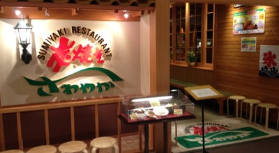 Photo of Steakhouse 炭焼きレストランさわやか 新静岡セノバ店 at 葵区鷹匠1-1-1, 静岡市 420-8508, Japan