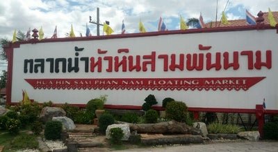 Photo of Tourist Attraction Hua Hin Sam Phan Nam Floating Market at ซอยหัวหิน 112 ถ.หัวนา, Hua Hin, Thailand