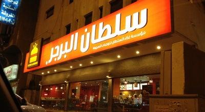 Photo of Burger Joint Sultan Burger | سلطان البرجر at Tahliya St, Saudi Arabia