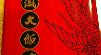 Photo of Chinese Restaurant Dragon Phoenix Restaurant at 177a River Valley Road, Singapore 179031, Singapore