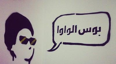 Photo of Cafe Café Graffiti at 11 Al Baouneyya, Amman Jordan, Jordan