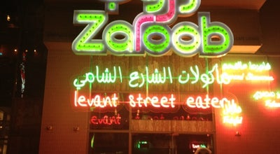 Photo of Middle Eastern Restaurant Zaroob Restaurant - مطعم زاروب at Ground, Dubai 102902, United Arab Emirates