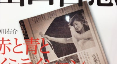 Photo of Bookstore ACADEMIA イーアスつくば店 at 研究学園5-19, つくば市 305-0817, Japan