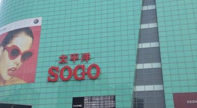 Photo of Department Store 太平洋SOGO百貨 台北復興館 at 忠孝東路三段300號, 大安區 106, Taiwan