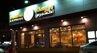 Photo of Fried Chicken Joint BX Broasted Express | بروستد اكسبريس at Dhabab St., Riyadh, Saudi Arabia