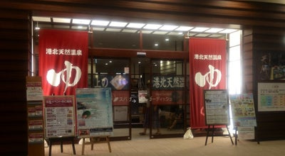 Photo of Spa 港北天然温泉 スパ ガーディッシュ at 都筑区中川中央2-7-1, 横浜市 224-0003, Japan