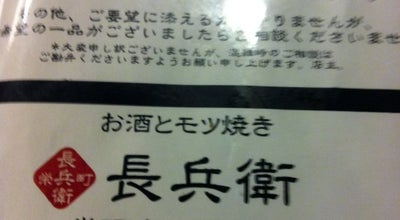 Photo of BBQ Joint もつ焼き 長兵衛 栄町店 at 栄町1-11-2, Mito-shi 310-0064, Japan