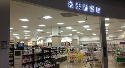 Photo of Bookstore 未来屋書店 羽生店 at 川崎2-281-3, 羽生市 348-0039, Japan