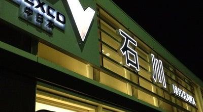 Photo of Rest Area ファミリーマート 石川PA上り店 at 石川町956-2, 八王子市 192-0032, Japan