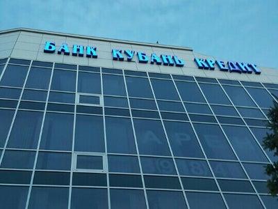 Отделение «Дополнительный офис Каспаровский» банка «Кубань Кредит» в Армавире.