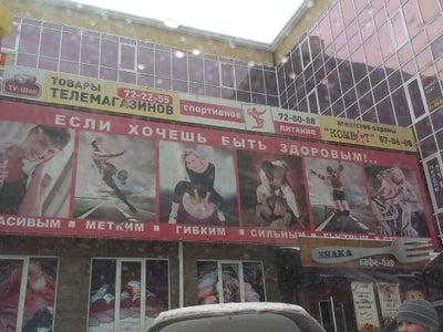 Атлетика, сеть спортивных магазинов   Настольные игры в Ставрополе ... be3e776e69a