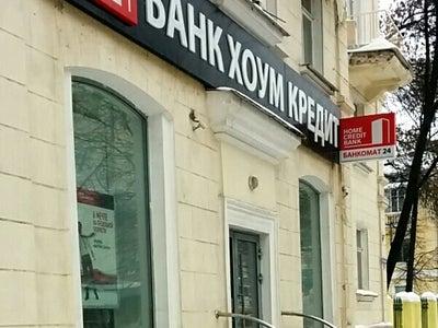 банк хоум кредит г пенза