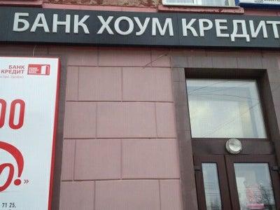 банк хоум кредит режим работы уфа реквизиты сбербанка санкт-петербург отделение 9055