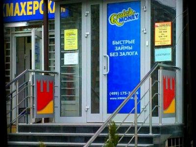 Ломбарды телефон москва менеджер по продаже в автосалон москвы