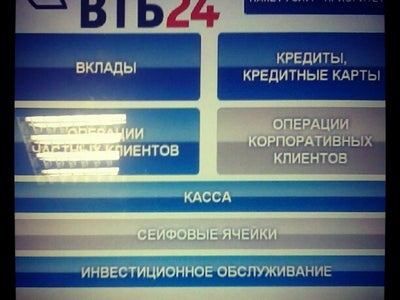 банк втб 24 спб телефон