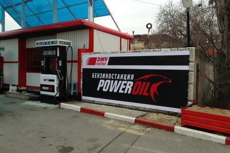 Power Oil София