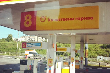 Shell 2007 Русе