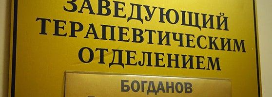 Городская поликлиника 54 москва официальный сайт